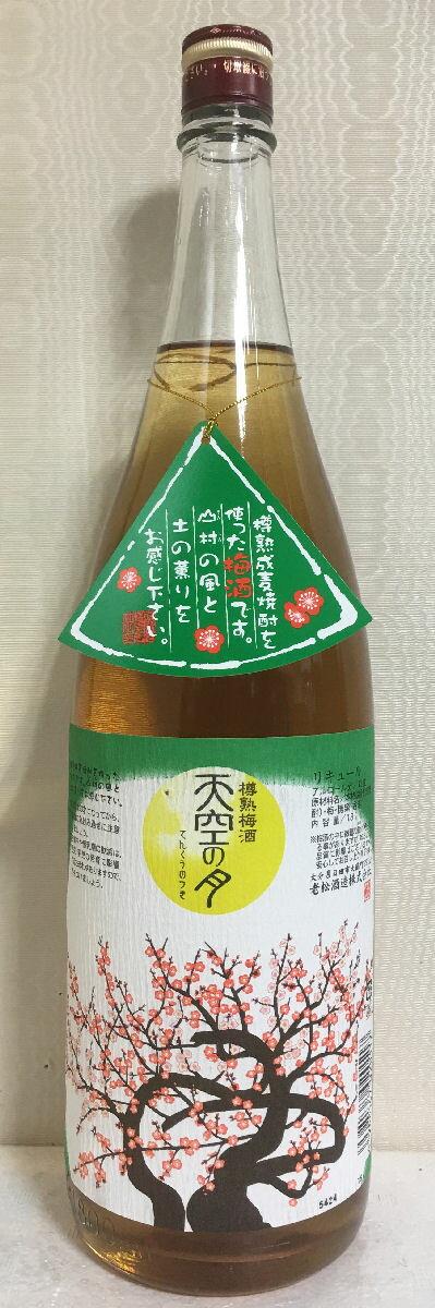樽熟梅酒 【天空の月】 1800ml 大分県(老松酒蔵)