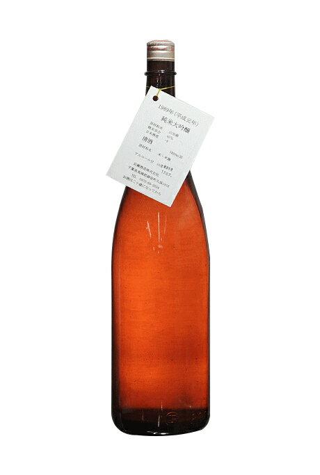 平成元年(1989年)千葉県 岩瀬酒造 純米大吟醸古酒 1800ml 要低温
