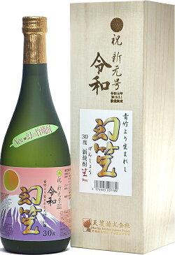 千葉県 天笙株式会社 幻笙(げんしょう) 竹焼酎 30度 木箱入 720ml