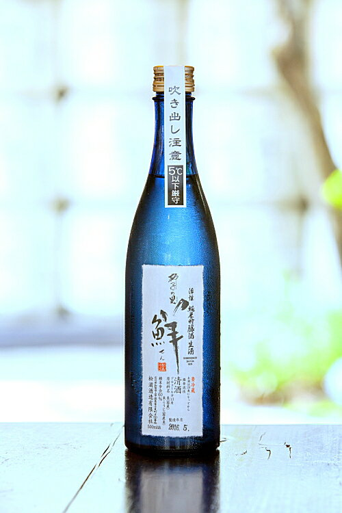 松浦酒造『獅子の里活性純米吟醸生鮮』