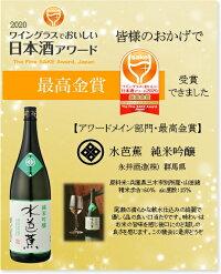 群馬県永井酒造水芭蕉純米吟醸1800ml要低温瓶詰2019年12月以降