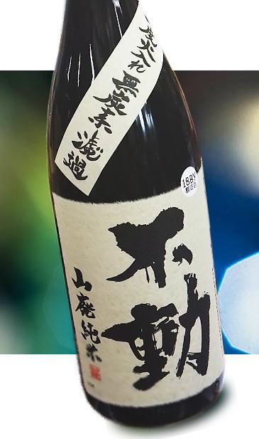 鍋店『不動山廃純米酒』