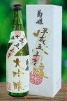石川県 菊姫 秘蔵大吟醸酒 大吟醸平成05年(1993年)度醸造酒 720ml【オリジナル化粧箱入】