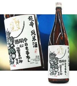 石川県 松浦酒造 獅子の里 超辛+8 純米 1800ml 要低温【瓶詰2014年10月以降】