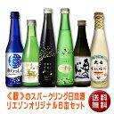 【送料無料】≪秋≫のスパークリング日本酒6本セット (クール便扱い)