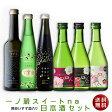 【送料無料】一ノ蔵スイートna日本酒セット(黄色のすず音入り) (クール便扱い)【楽ギフ_メッセ入力】