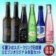 【送料無料】≪夏≫のスパークリング日本酒6本セット (クール便扱い)【楽ギフ_メッセ入力】
