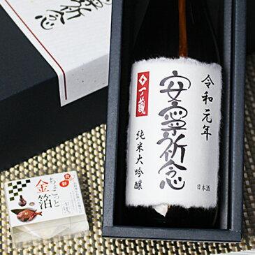 【送料無料|オリジナルラベル】一ノ蔵「安寧祈念」ラベル純米大吟醸 720ml(金箔付き)