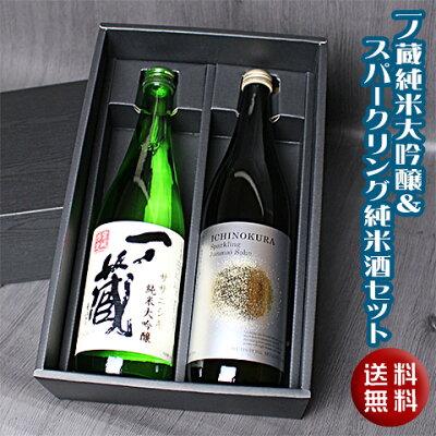 ササニシキおすすめ_ 一ノ蔵【 純米大吟醸&スパークリング純米酒セット 】