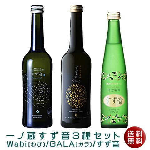 一ノ蔵すず音3種セット(すず音・GALA・Wabi)(クール便扱い)