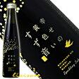 『一ノ蔵 幸せの黄色いすず音(すずね) 300ml』[宮城県](クール便扱い)スパークリング日本酒