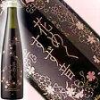 一ノ蔵 花めくすず音 300ml [宮城県]スパークリング日本酒(クール便発送)