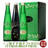 すず音&幸せの黄色いすず音の3本セット【送料無料】スパークリング日本酒[宮城県](クール便扱い)