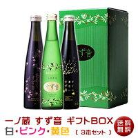 【限定ギフトBOX入り】すず音3色ギフトBOX3本セット(白/ピンク/黄色)【送料無料】スパークリング日本酒[宮城県](クール便扱い)