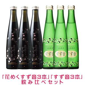 一ノ蔵 花めくすず音&すず音飲み比べ6本セット[宮城県](クール便扱い)スパークリング日本酒