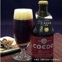 モンドセレクション最高金賞コエドビール プレミアムラガー紅赤 333ml