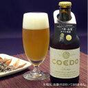 モンドセレクション金賞受賞コエドビール プレミアム無濾過生ビール白 333ml