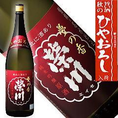 栄川 純米吟醸原酒ひやおろし 720ml[福島県](クール便扱い)