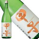 甲子 純米吟醸原酒 ひやおろし1800ml[千葉県](クール便扱い)