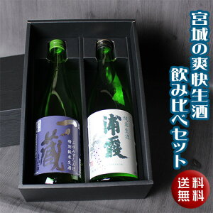【ギフト】宮城の爽快生酒飲み比べセット