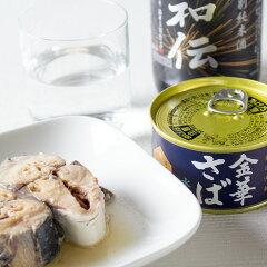 木の屋石巻水産木の屋「金華サバ水煮缶詰」170g(宮城県石巻市)