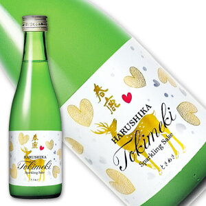 春鹿発泡性純米酒「ときめき」300ml