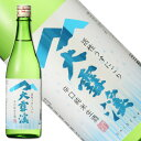 大雪渓 辛口純米 活性うすにごり生酒 720ml[山口県](クール便扱い)