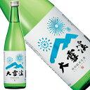 【生酒】大雪渓 特別純米 生酒720ml[長野県](クール便)
