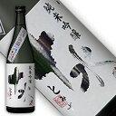 大山 純米吟醸 十水(とみず)720ml [山形県]