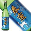 春鹿 純米吟醸生酒 1800ml[兵庫県](クール便扱い)