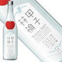 甲子 純米吟醸生酒 アップル 720ml[千葉県](クール便扱い)
