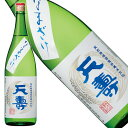 天寿 純米吟醸米から育てた純米生酒1800ml[秋田県](クール便扱い)