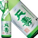 天寿 米から育てた純米酒しぼりたて 720ml[秋田県](クール便扱い)