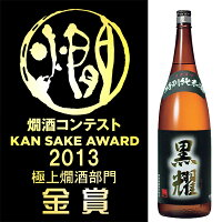 2013燗酒コンテスト極上燗酒金賞