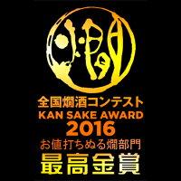 燗酒コンテスト2016最高金賞