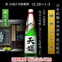 [今期分終了 ありがとうございました]天領 純米大吟醸しぼりたて生原酒 720ml【岐阜県】[蔵元直送]【数量限定酒】