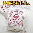 吟醸酒粕 3.0kg(500g×6袋)【冷凍便】岐阜県 三輪...