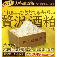 プレミアム大吟醸酒粕1.5キロ(500グラム×3袋)