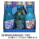 SHIRAKAWAGO150 白川郷シリーズ 150ml×3...