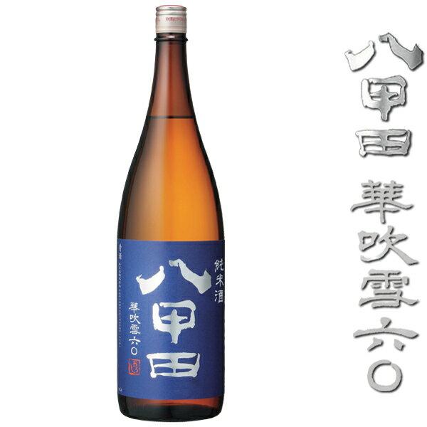 15%OFF 純米酒八甲田おろし華吹雪(60%精米)1.8L 青森県鳩正宗  呑み頃期限間近  訳あり あす楽