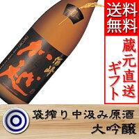 大吟醸酒峰加越(黒ノ滴)