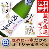 大吟醸「尚子の夢」1.8L