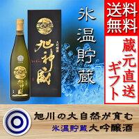 大吟醸酒氷温貯蔵旭神威