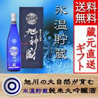 純米大吟醸酒氷温貯蔵旭神威
