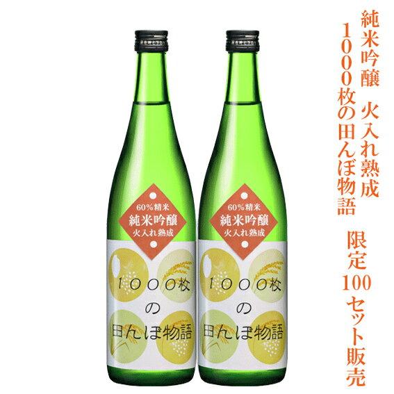 日本酒, 純米吟醸酒  1000 720ml2 100