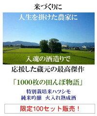 『1000枚の田んぼ物語』720ml×2本+今なら仕込米2合プレゼント