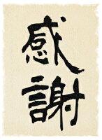 大吟醸粕取焼酎感謝720ml【楽ギフ_包装】【楽ギフ_のし】【送料無料】【福島県】