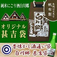純米にごり白川郷オリジナル甚吉袋