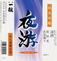 純米吟醸夜游1.8L