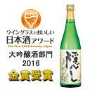 【岐阜県】隠し大吟醸 美濃菊720ml(ワイングラスでおいしい日本酒アワード2016 大吟醸酒部門金賞受賞)